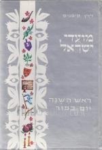 מועדי ישראל - ראש השנה , יום כיפור