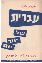 עברית של יום יום