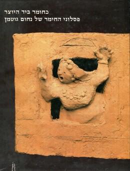 כחומר ביד היוצר - פסלוני החימר של נחום גוטמן