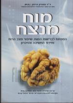 מוח מנצח- המפתח לבריאות המוח