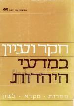 חקר ועיון במדעי היהדות: ספרו, מקרא, לשון (במצב טוב מאד, המחיר כולל משלוח)