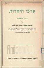 ערכי היהדות - קובץ הרצאות (כחדש, המחיר כולל משלוח)