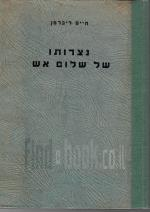 נצרותו של שלום אש - תגובה על כתביו המיסיונריים (במצב טוב מאד, המחיר כולל משלוח)