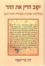 יקוב הדין את ההר - מחלוקות ופלגנות בקהילת יהודי תימן