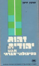 זהות יהודית - מבט פסיכולוגי-חברתי (כחדש, המחיר כולל משלוח)