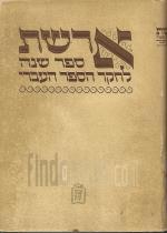 ארשת - ספר שנה לחקר הספר העברי - חלק ו'