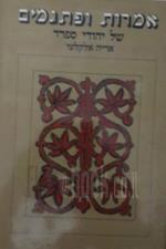 אמרות ופתגמים של יהודי ספרד