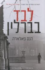 לבד בברלין [הוצאת ידיעות אחרונות, 2010] / הנס פאלאדה
