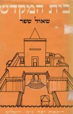 בית המקדש - תיאורו ותבניתו לכל פרטיו בצירוף ציורים ותרשימים.(במצב טוב מאד, המחיר כולל משלוח)
