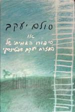 סולם יעקב או סיפורו האמיתי של האזרח יעקב שפטינסקי
