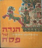 הגדה ארכיאולוגית-היסטורית של פסח