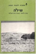 שילה (שילֹה) סיור ולימוד באתר ארכיאולוגי