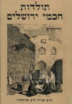 תולדות חכמי ירושלים / כרכים א-ב-ג-ד. (כחדשים, המחיר כולל משלוח)