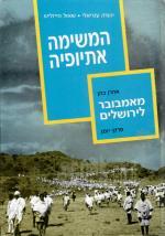 המשימה אתיופיה - מאמבובר לירושלים - פרקי יומן (כחדש, המחיר כולל משלוח)
