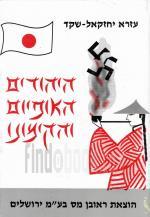 היהודים האופיום והקימונו - סיפורם של היהודים במזרח הרחוק (כחדש, המחיר כולל משלוח)