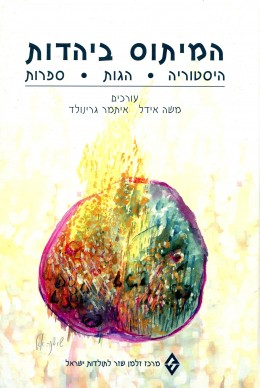 המיתוס ביהדות - היסטוריה הגות ספרות