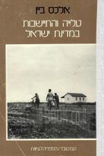 עלייה והתישבות במדינת ישראל (במצב טוב, המחיר כולל משלוח)