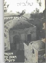 ילדות בירושלים הישנה : טלביה [קוממיות] : ספורה של אחת השכונות החדשות (במצב ט