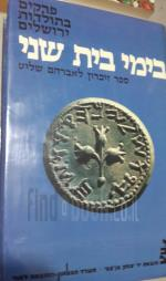 פרקים בתולדות ירושלים בימי בית שני ספר זכרון לרברהם שליט