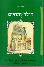 הילד והחיים - תבניות ספרותיות וערכים חינוכיים בספרות ילדים (במצב ט