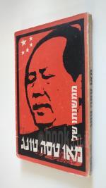 ממשנתו של מאו טסה טונג [תרגום: אורי רפ, הוצאת עמיקם, 1967] / מאו טסה טונג