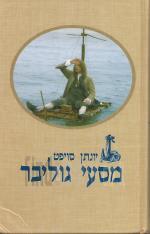 מסעי גוליבר - תרגום חדש (שנת 2000)