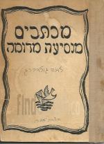 מכתבים מנסיעה מדומה - הוצאה ראשונה (1937)