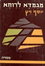 מגמדא לרוחא - תולדות הכשרת הקרקע בארץ ישראל (כחדש, המחיר כולל משלוח)