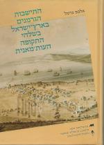 התיישבות הגרמנים בארץ ישראל בשלהי התקופה העותמאנית