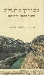 אבני דרך בירושלים - מדריך לאתרי העתיקות (כחדש, המחיר כולל משלוח)