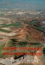 המטאורולוגיה החקלאית בבקעת הירדן ובצפון ים המלח (חדש לגמרי! המחיר כולל משלוח)