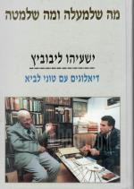 מה שלמעלה ומה שלמטה: ישעיהו ליבוביץ - דיאלוגים עם טוני לביא (כחדש, המחיר כולל משלוח)