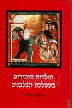 תולדות היהודים בממלכת הצלבנים (כחדש, המחיר כולל משלוח)