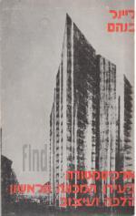 ארכיטקטורה בעידן המכונה הראשון - הלכה ועיצוב