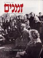 זמנים רבעון להיסטוריה - גליון 84 מיוחד: 30 שנה למלחמת יום הכיפורים
