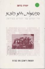 סמטאות ללא מוצא - חיי יומיום של יהודים בעיראק