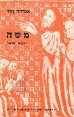משה ותעודת ישראל (כחדש, המחיר כולל משלוח)