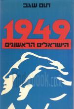 1949 הישראלים הראשונים (במצב טוב מאד, המחיר כולל משלוח)