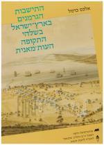 התישבות הגרמנים בארץ ישראל בשלהי התקופה העותמאנית (כחדש, המחיר כולל משלוח)