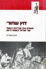 חץ שחור - פעולת עזה ומדיניות הגמול של ישראל בשנות ה-50 (כחדש, המחיר כולל משלוח)