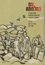 עם במלחמה - קובץ מאמרים על החברה האזרחית במלחמת העצמאות (כחדש, המחיר כולל משלוח)