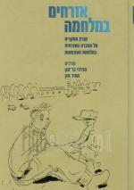 אזרחים במלחמה - קובץ מאמרים על החברה האזרחית במלחמת העצמאות (כחדש, המחיר כולל משלוח)