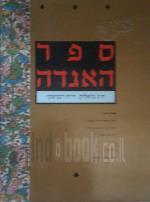ספר האגדה בכרך אחד א-ו