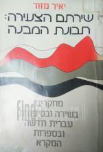 שירתם הצעירה: תבונת המבנה ; מחקרים בשירה ובסיפורת עברית חדשה ובספרות המקרא