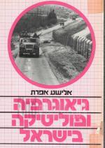 גיאוגרפיה ופוליטיקה בישראל (כחדש, המחיר כולל משלוח)