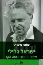 ישראל גלילי - שומר המסד ונוטה הקו (כחדש, המחיר כולל משלוח)
