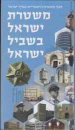 משטרת ישראל בשביל ישראל - מבני משטרה היסטוריים בארץ ישראל