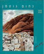 נחום גוטמן / מוזיאון נחום גוטמן (חדש לגמרי, המחיר כולל משלוח)