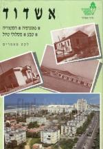 אשדוד : גיאוגרפיה היסטוריה טבע מסלולי טיול : לקט מאמרים (כחדש, המחיר כולל משלוח)