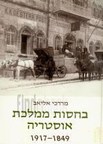 בחסות ממלכת אוסטריה : מבחר תעודות מארכיון הקונסוליה האוסטרית בירושלים 1917-1849 (כחדש, המחיר כולל מש